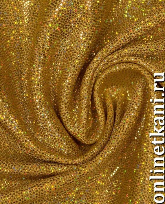 Ткань Голограмма 036 цвет золотой картинка