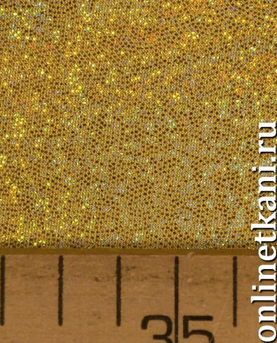 Ткань Голограмма 036 цвет золотой картинка 1