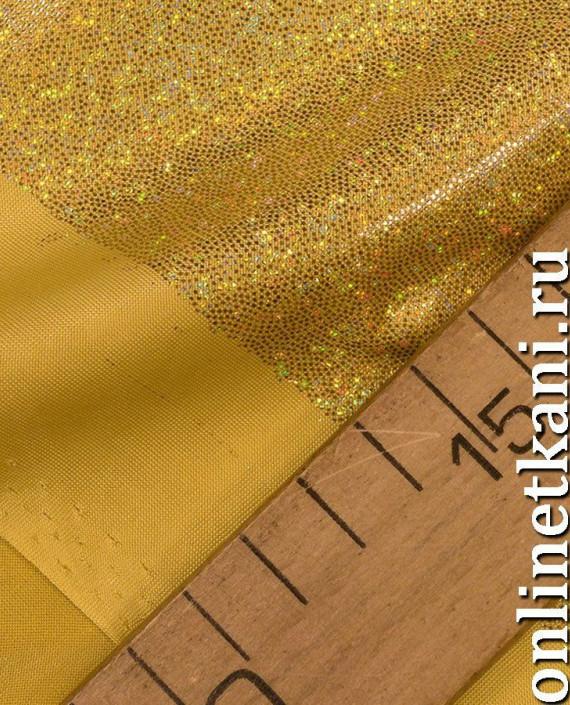 Ткань Голограмма 036 цвет золотой картинка 3