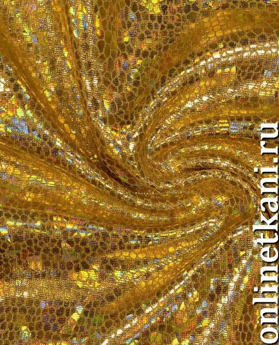 Ткань Голограмма 037 цвет золотой картинка