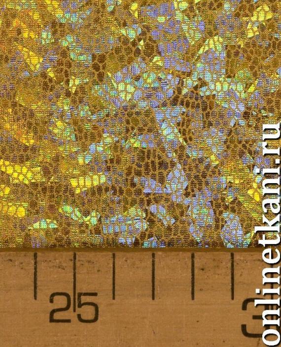 Ткань Голограмма 037 цвет золотой картинка 2