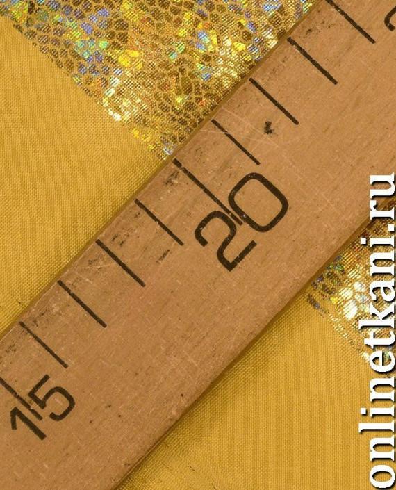 Ткань Голограмма 037 цвет золотой картинка 1
