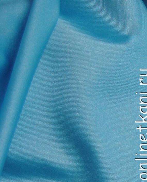 "Ткань Бифлекс ""Голубой"" 0022 цвет голубой картинка 5"