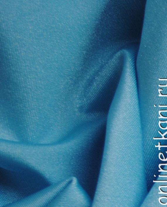 "Ткань Бифлекс ""Голубой"" 0022 цвет голубой картинка 4"