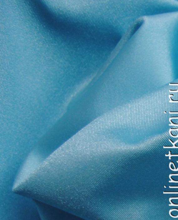 "Ткань Бифлекс ""Голубой"" 0022 цвет голубой картинка 3"