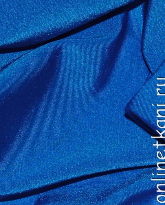 """Ткань Бифлекс """"Синий"""" 0023 цвет синий картинка 2"""