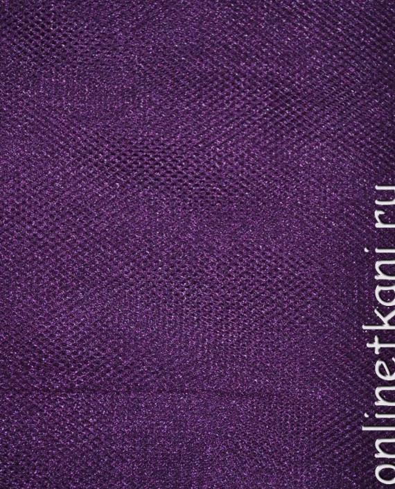 """Сетка (Фатин) """"Сливовый"""" 0013 цвет фиолетовый картинка"""