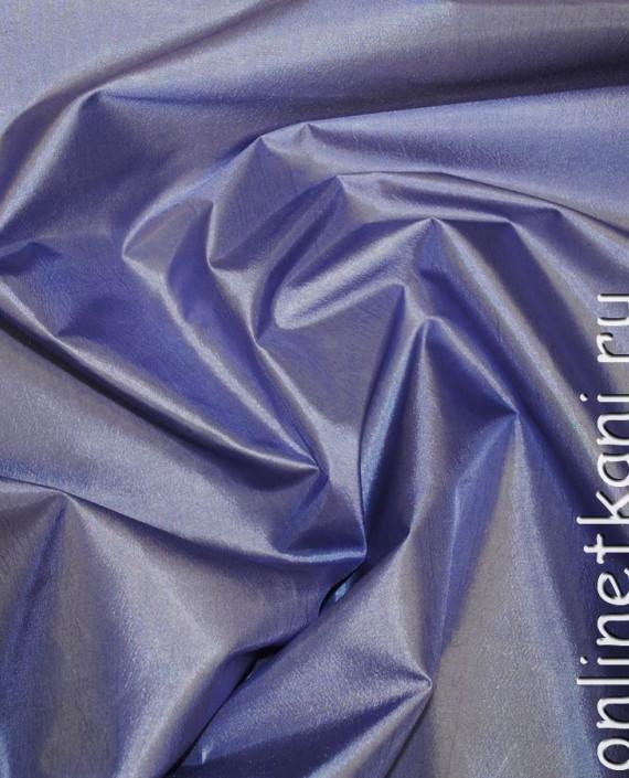 Ткань Тафта 002 цвет сиреневый картинка