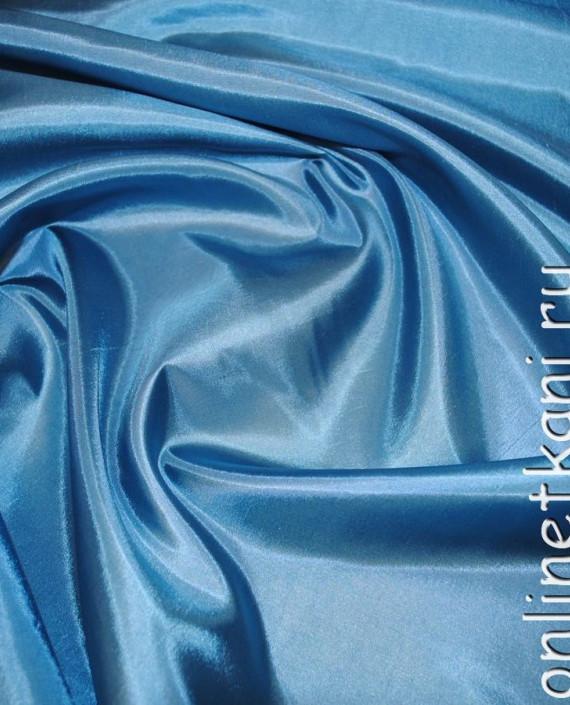 Ткань Тафта 003 цвет голубой картинка