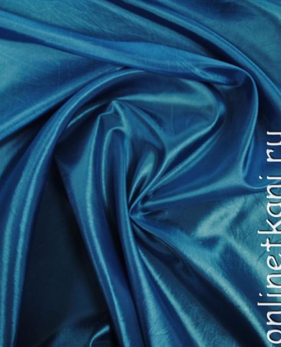 Ткань Тафта 004 цвет синий картинка