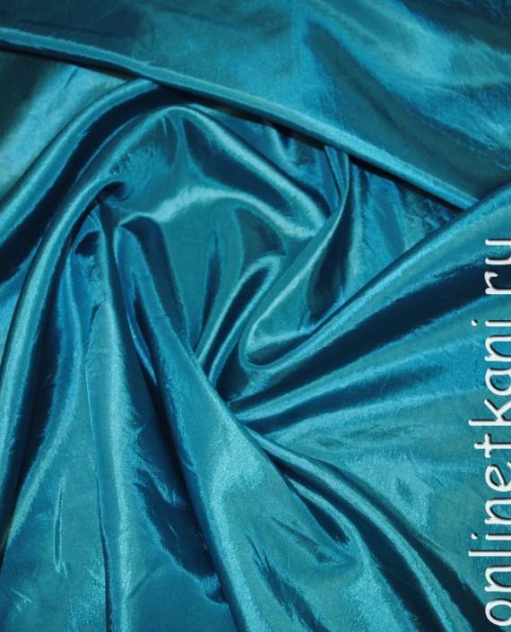 Ткань Тафта 007 цвет бирюзовый картинка