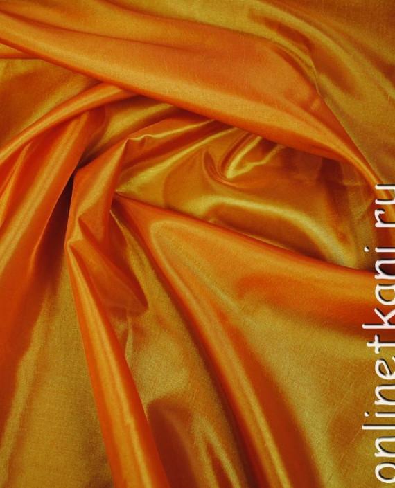 Ткань Тафта 010 цвет оранжевый картинка
